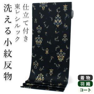 着物 洗える着物 反物 レディース フルオーダー 仕立て付 袷 単衣 藍黒地 幾何学地紋 更紗華紋柄 東レシルック 和装 小紋 送料無料|kimono-kyoukomati