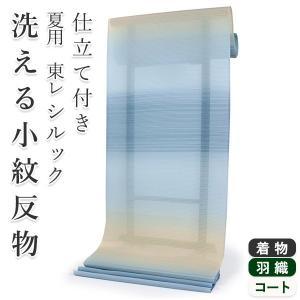 着物 洗える着物 反物 レディース フルオーダー 仕立て付 夏用 絽 青 薄ベージュ色ぼかし 東レシルック 和装 和服 小紋 送料無料|kimono-kyoukomati
