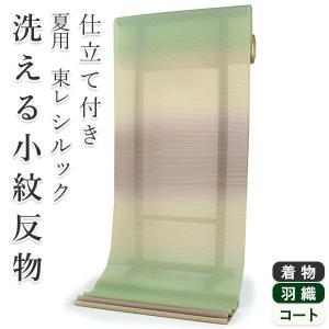 着物 洗える着物 反物 レディース フルオーダー 仕立て付 夏用 絽 薄緑 薄茶 薄紫色ぼかし 東レシルック 和装 和服 小紋 送料無料|kimono-kyoukomati