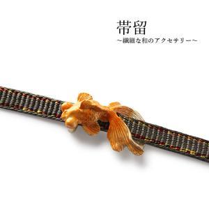 帯留 出目金 金魚 単品 三分紐を通す 軽量 小紋 色無地 オールシーズン カジュアル 母の日 プレゼント 贈り物 和装小物 着物 和服 和装 日本製 kimono-kyoukomati