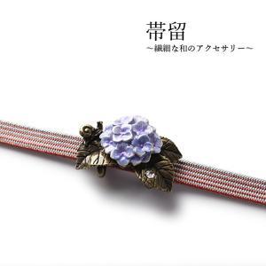 帯留 紫陽花 単品 三分紐を通す 軽量 小紋 色無地 オールシーズン カジュアル 母の日 プレゼント 贈り物 和装小物 着物 和服 和装 日本製 kimono-kyoukomati
