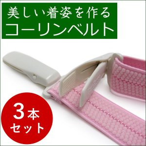 コーリンベルト 3個セット 着物ベルト 日本製 着崩れ防止 着物 浴衣 着付け小物 女性 ゆうパケット発送可能 セール対象外 送料無料対象外|kimono-kyoukomati