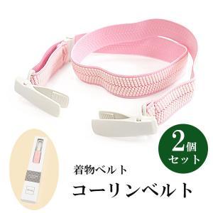 コーリンベルト 2個セット 着物ベルト 日本製 着崩れ防止 着物 浴衣 着付け小物 女性 ゆうパケット発送可能 セール対象外 送料無料対象外|kimono-kyoukomati