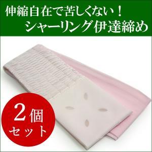 伊達締め シャーリング  ピンク 2個セット 着付け小物 和装小物 伸びる セール対象外 送料無料対象外 wg ゆうパケット発送可能 KZ|kimono-kyoukomati