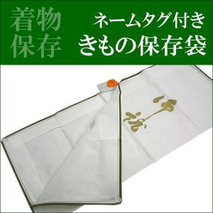 保存袋 きもの保存袋 ネームタグ付き 〔No.607〕wg セール対象外 送料無料対象外|kimono-kyoukomati
