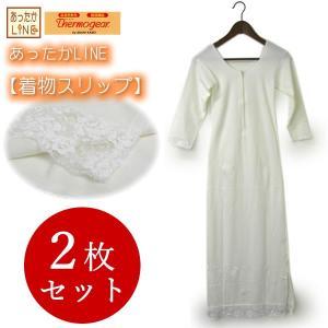 着物 スリップ 2枚セット きものスリップ 冬用 サーモギア M L あったか  寒さ対策 ワンピース 和装 下着 着付け小物 和服 レディース 女性用 セール対象外|kimono-kyoukomati