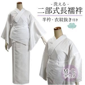 お仕立て上がり 洗える二部式襦袢 白 Mサイズ Lサイズ 地紋 洗える長襦袢 和装 着物 セール対象外・送料無料対象外|kimono-kyoukomati