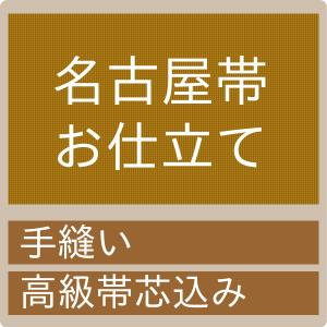 御仕立て 名古屋帯(高級帯芯込み) セール対象外≪送料無料企画対象外≫|kimono-kyoukomati