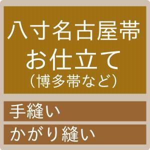 御仕立て 八寸名古屋帯(博多帯など) セール対象外≪送料無料企画対象外≫|kimono-kyoukomati