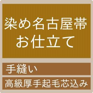 御仕立て 染め名古屋帯(高級厚手起毛帯芯込み) セール対象外≪送料無料企画対象外≫|kimono-kyoukomati
