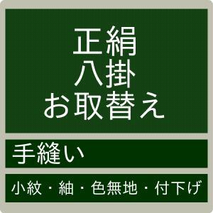 正絹八掛お取り換え 交換 手縫い お直し はっかけ セール対象外|kimono-kyoukomati