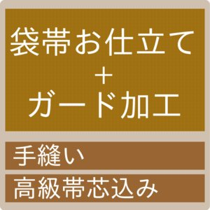 御仕立て 袋帯(高級帯芯込み)とガード加工の割引セット セール対象外 送料無料対象外|kimono-kyoukomati