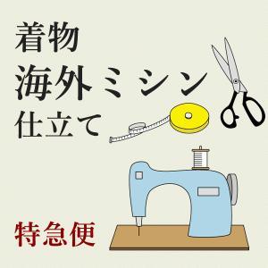 お仕立てオプション 海外ミシン 着物 特急便|kimono-kyoukomati