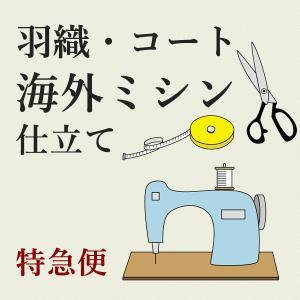 お仕立てオプション 海外ミシン 羽織・コート 特急便|kimono-kyoukomati