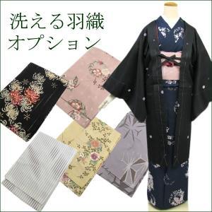オプション専用 洗える羽織|kimono-kyoukomati