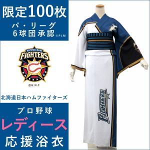 プロ野球を浴衣で盛り上げよう!  今年の応援はユニフォーム風の浴衣で!  北海道日本ハムファイターズ...
