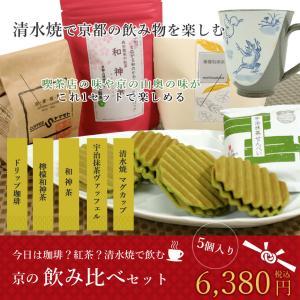 清水焼のマグカップで飲む 京の飲み比べ5点セット 清水焼 ドリップ珈琲 和神茶 檸檬和神茶 宇治抹茶ヴァッフェル 京都 喫茶店 紅茶 和紅茶|kimono-kyoukomati