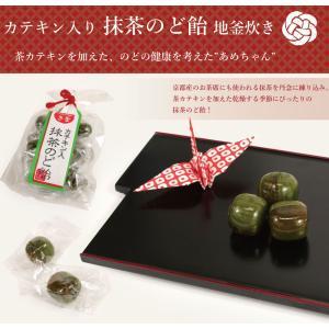 抹茶 のど飴 茶カテキン入り 飴匠さわはら 地窯炊き 宇治抹茶使用 100g|kimono-kyoukomati