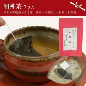 【和神茶(わこうちゃ)7p入り】和紅茶 紅茶 ティーバッグ ティーパック 森田製茶 京都|kimono-kyoukomati