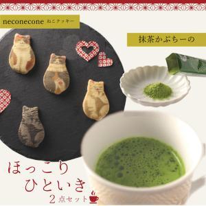 ほっこりひといきセット neconecone猫クッキー クッキー  ねこ 猫型 4個 抹茶かぷちーの スティックタイプ 宇治抹茶 抹茶 7パック 2点セット まるん|kimono-kyoukomati