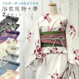 浴衣反物・半幅帯セット モダン 綿 日本製 仕立付き 仕立込...