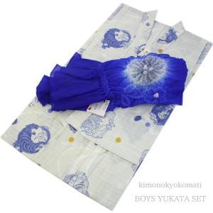 子供浴衣2点セット 男の子 120cm 薄クリーム地虎と龍柄 青色帯|kimono-kyoukomati