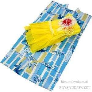 子供浴衣2点セット 男の子 120cm 水色地竹縞柄 黄色帯|kimono-kyoukomati