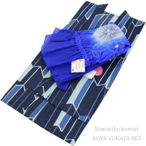 子供浴衣2点セット 男の子 130cm 紺地矢羽根柄 青色帯|kimono-kyoukomati