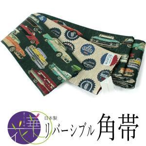角帯 絹 メンズ 男性 新品 リバーシブル 長尺 4m 召しませ花 洒落帯 日本製 単品 深緑色 オールドカー ビールキャップ柄 送料無料 セール対象外|kimono-kyoukomati