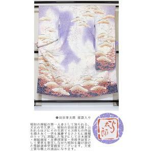 さらに値下げしました20% 振袖 特選 岩田專太郎 正絹 綸子 手描友禅 松竹梅文 パープルバイオレット 151cm前後の方ベスト 美品|kimono-maruichi|07