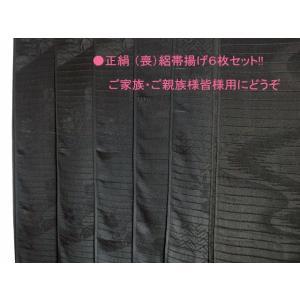 【新古】【特価】★6枚セット★喪 絽帯揚げ☆ご家族、ご親族で あれば安心☆なでしこ(小・大)、桔梗、流水 kimono-maruichi