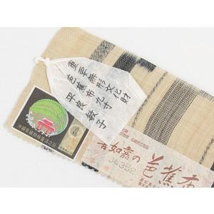 特選 新品 喜如嘉の芭蕉布 人間国宝 平良敏子作 手結手織九寸名古屋帯(仕立上がり) 超プレミアム|kimono-maruichi|10