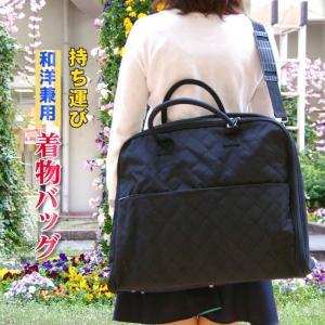 和洋兼用 着物持ち運び用バッグ 着物も洋服のスーツも入る持ち運び用のバッグです。  着物一式を収納で...