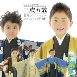 七五三おまかせレンタル12点フルセット 5歳 男の子 羽織 袴 着物セット 足袋プレゼント 753 ...