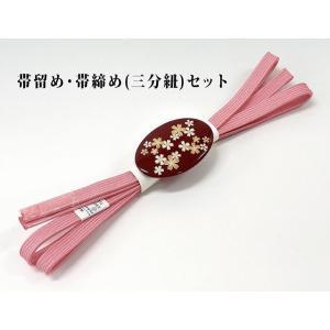 帯締め 帯留め・帯締め 三分紐 セット 新品  和装小物|kimono-syoukaku