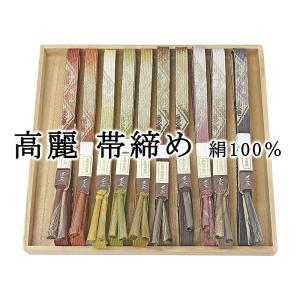帯締め  正絹 高麗 帯締め 平組 ぼかし 手ぐみ 新品  和装小物  帯〆  着物|kimono-syoukaku