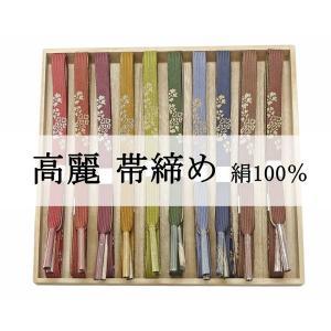 帯締め  正絹 高麗 名香庵謹製 帯締め 平組 手ぐみ 新品 和装小物 帯〆 着物|kimono-syoukaku
