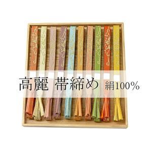 帯締め 正絹 高麗 帯締め 平組 新品 和装小物 帯〆 着物|kimono-syoukaku
