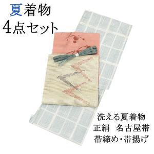 洗える着物 新品 夏着物4点セット 夏着物 夏帯 帯締め 帯揚げ M寸 仕立て上がり 新品|kimono-syoukaku