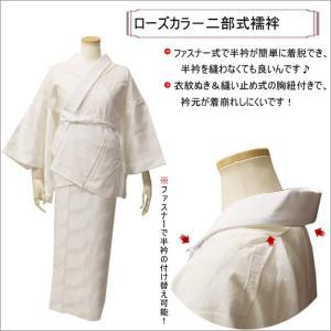ローズカラー(R) ファスナー衿  洗える二部式襦袢 (衣紋抜き&胸紐<縫い止め>&白半衿付き)T-16-10 M/Lサイズ|kimono-waku