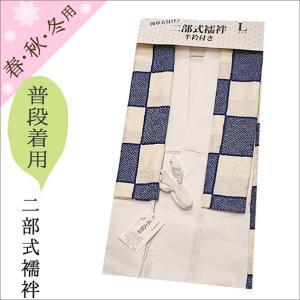 洗える 二部式襦袢 うそつき襦袢 和装 着物 青系市松格子柄 長襦袢 Mサイズ Lサイズ|kimono-waku