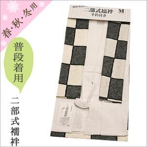洗える 二部式襦袢 うそつき襦袢 和装 着物 黒系市松格子柄 長襦袢 Mサイズ Lサイズ|kimono-waku