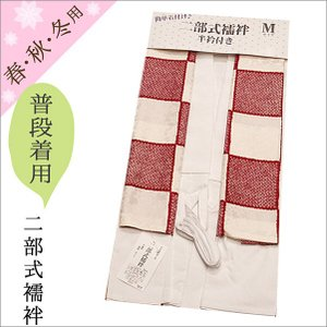 洗える 二部式襦袢 うそつき襦袢 和装 着物 エンジ系市松格子柄 長襦袢 Mサイズ Lサイズ|kimono-waku