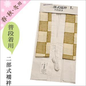 洗える 二部式襦袢 うそつき襦袢 和装 着物 カラシ系市松格子柄 長襦袢 Lサイズ|kimono-waku