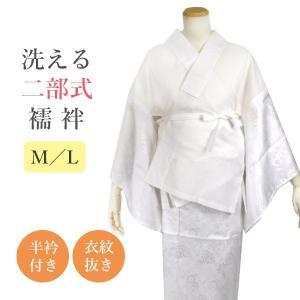 洗える二部式襦袢 衣紋抜き付き。袷・単衣着物の下に。|kimono-waku