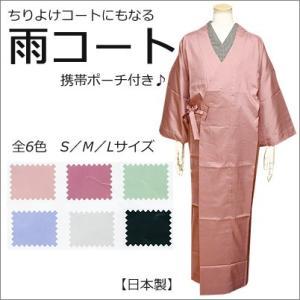 雨コート 着物 和装 仕立て 携帯 おしゃれ ロング丈 撥水加工 |kimono-waku