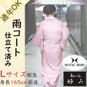 即着用可!雨コート Lサイズ(165cm前後) 市田ひろみ好み 仕立て済み|kimono-waku