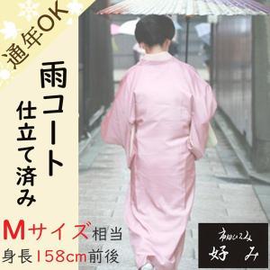 即着用可!雨コート Mサイズ(158cm前後) 市田ひろみ好み 仕立て済み|kimono-waku