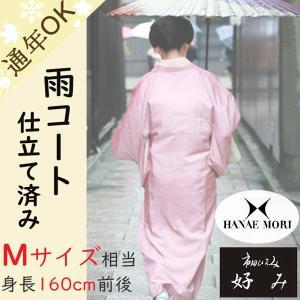 即着用可!雨コート Mサイズ(160cm前後) 市田ひろみ好み 仕立て済み|kimono-waku