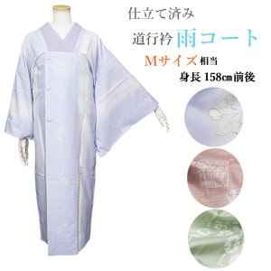 即着用可!雨コート 道行衿タイプ Mサイズ(158cm前後) 仕立て済み 全2種類|kimono-waku